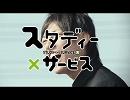 「スタディー×サービス【Z会】」を歌ってみた 〔シンちゃん〕