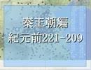 秦王朝編 BC221-209
