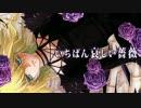 鏡音レン◆いちばん哀しい薔薇 -arr. cover-