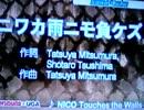 【Keiman】ニワカ雨ニモ負ケズ【NICO Touches the Walls】歌ってみた