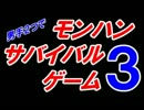 【MHP3】 男手2つでモンハンサバイバルゲーム! 3 【実況】