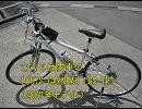 クロスバイクでココイチ風カレー伊勢うどんを食べに行ってきたよ!