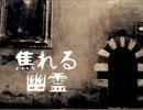 【ニコカラ】焦れる幽霊【OnVocal】 thumbnail