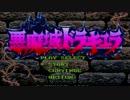 シモン・ベルモンドが逝く!SFC版『悪魔城ドラキュラ』実況プレイpart1
