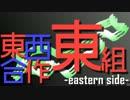 【合作】東西合作 東組-eastern side-【