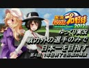【ゆっくり実況】 戦力外選手のみで日本一を目指す  第4話