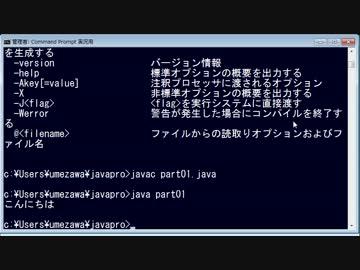 【Java】ゲームプログラミング超入門 Part01