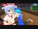 【Minecraft】徐々に奇妙な探検part4【ゆっくり実況?】