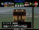 電車でGO!プロ仕様 全ダイヤ悪天候でクリアを目指すPart64【ゆっくり実況】