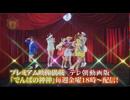 「でんぱの神神」PR動画