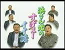 【ゲームWave】浜さん光のすげ~イイ話(チュウリップ)+おまけ 2002年8月
