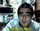 【ニコ生】よっさん、片桐えりりかとキスした件の謝罪枠♥の巻【2/2】