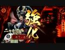 【戦国大戦】おでぃお軍が二階堂阿南と往くわッ! 5歩目 vs池田【29国】