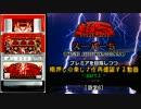 【レア台】5号機 ネイチャーアセスメント『超5(スーパー5)』part1