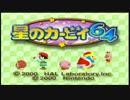 【カービィ64 ①】すごく噛みながらピンク