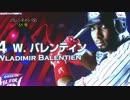 プロ野球2013 今日のホームラン 2013.8.28