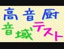 【ミクさんとぼくで】KAITOの高音厨音域テスト【製品テストしたったw】