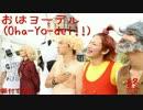 【SLH】おはヨーデル(Oha-Yo-del!!)踊ってみた【ビデオコンテ応募】