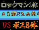 【実況】ロックマンがボス8体と一斉に戦う