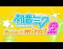 【初音ミク】Mitchie M「アゲアゲアゲイン」を歌ってみた by Team SEGA feat. HATSUNE MIKU Project 【Project mirai 2】