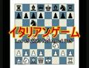 【チェス定跡解説】 イタリアンゲーム