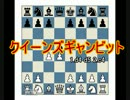 【チェス定跡解説】 クイーンズギャンビット