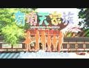 【有頂天家族】「有頂天人生」歌い終わっ太。 thumbnail