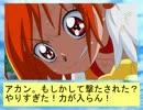 フィーリア王女とふたりはプリキュアSplash☆Star~184