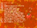 【UTAUカバー/音源配布デモ】悪ノ娘【プッチ・トマージョ】