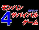 【MHP3】 男手2つでモンハンサバイバルゲーム! 4 【実況】