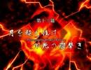 東方炎骸騎 【復讐の精霊が幻想入り】 第十三篇