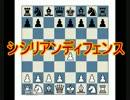 【チェス定跡解説】シシリアンディフェンス