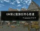 【東方卓遊戯】GM紫と蛮族を狩る者達 session4-2