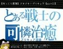 【ゆっくり感想】ドキドキ!プリキュア【part22】