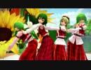 【MMD】フラワーマスター達でポーカーフェイス