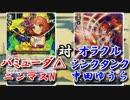 ニンジャとヴァンガTC編 第3戦目 バミューダ△対オラクルシンクタンク