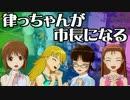 【Simcity】律っちゃんが市長になる!第三話【2013】