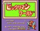 【TAS】ビックリマンワールド(PCE版) 14:42.66 Testrun