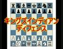 【チェス定跡解説】 キングズインディアンディフェンス