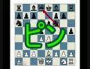 【チェス勝つためのテクニック】 ピン