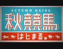 【競馬CM】2013年初秋開催告知CM 京成杯オータムH編