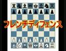 【チェス定跡解説】 フレンチディフェンス