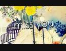好きすぎたから 『miss you』 歌ってみた 【マリン】