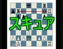 【チェス勝つためのテクニック】 スキュア