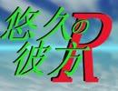 【MUGEN】悠久の彼方R プロローグ【ストーリー】