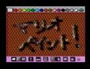 なつかしゲーム攻略ビデオ~マリオペイント編~