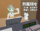 【GUMI】GUMIちゃんに正義のアイドルになってもらった【カバー】