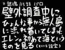 【進撃の巨人無人島 銀魂パロ】@声真似