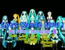 【第11回MMD杯遅刻EX】Let's Dance Now!!【全部ミク】