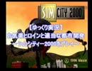 【ゆっくり実況】お気楽ヒロインと適当な都市開発Part01【シムシティ2000】